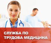 1-Служба по трудова медицина