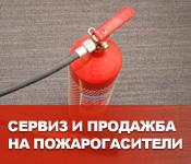 3-Сервиз и продажба на пожарогасители