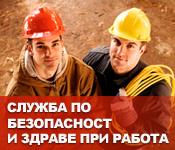 4-Служба по безопасност и здраве при работа